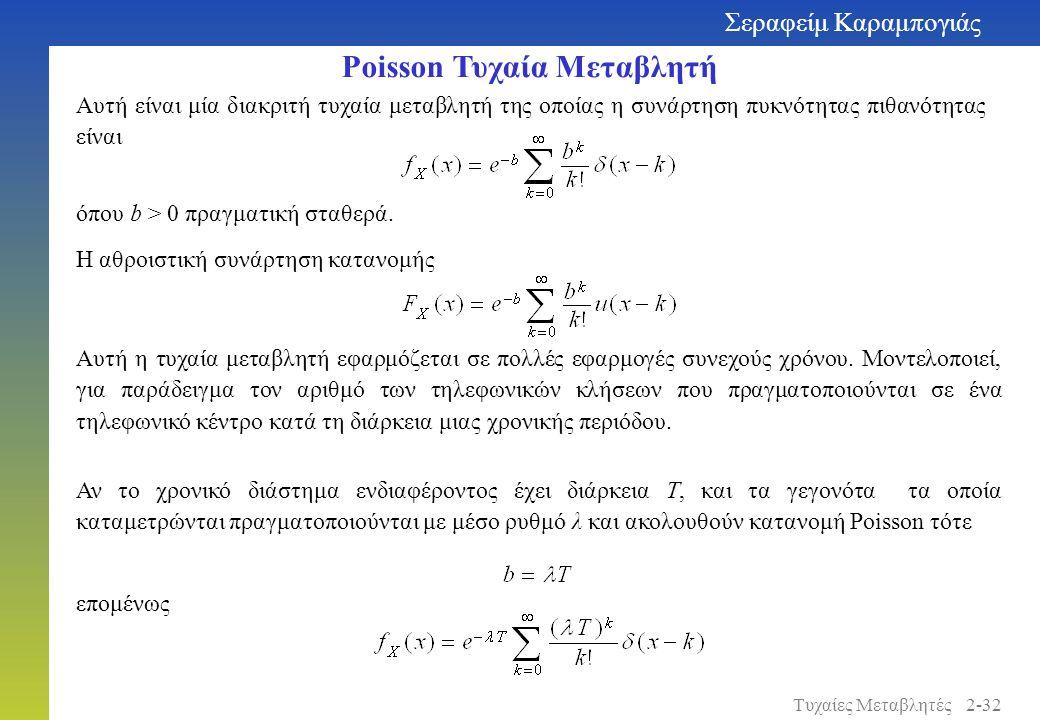 όπου b > 0 πραγματική σταθερά. Αυτή είναι μία διακριτή τυχαία μεταβλητή της οποίας η συνάρτηση πυκνότητας πιθανότητας είναι Poisson Τυχαία Μεταβλητή Α