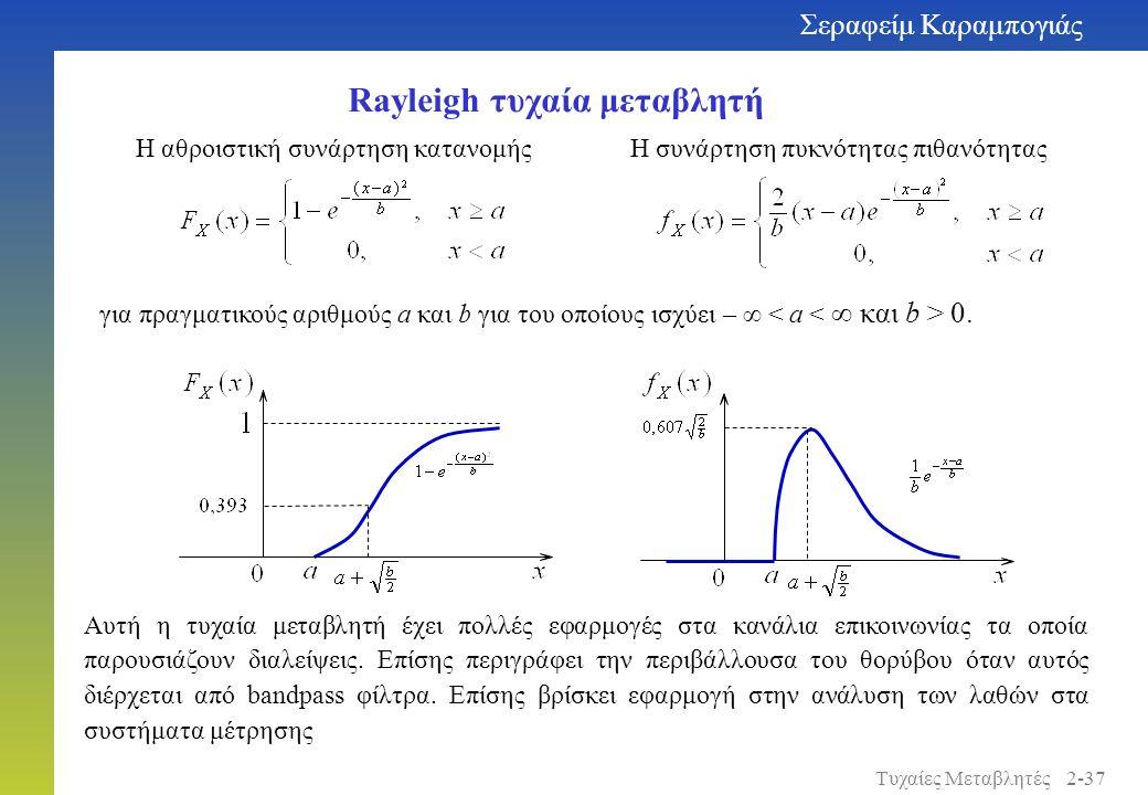 Rayleigh τυχαία μεταβλητή για πραγματικούς αριθμούς a και b για του οποίους ισχύει – ∞ 0. Αυτή η τυχαία μεταβλητή έχει πολλές εφαρμογές στα κανάλια επ