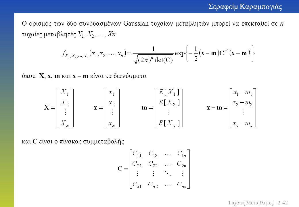 Ο ορισμός των δύο συνδυασμένων Gaussian τυχαίων μεταβλητών μπορεί να επεκταθεί σε n τυχαίες μεταβλητές X 1, X 2, …, X n. όπου X, x, m και x – m είναι