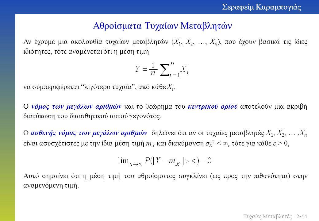 Σεραφείμ Καραμπογιάς 2-44Τυχαίες Μεταβλητές Αθροίσματα Τυχαίων Μεταβλητών Ο νόμος των μεγάλων αριθμών και το θεώρημα του κεντρικού ορίου αποτελούν μια