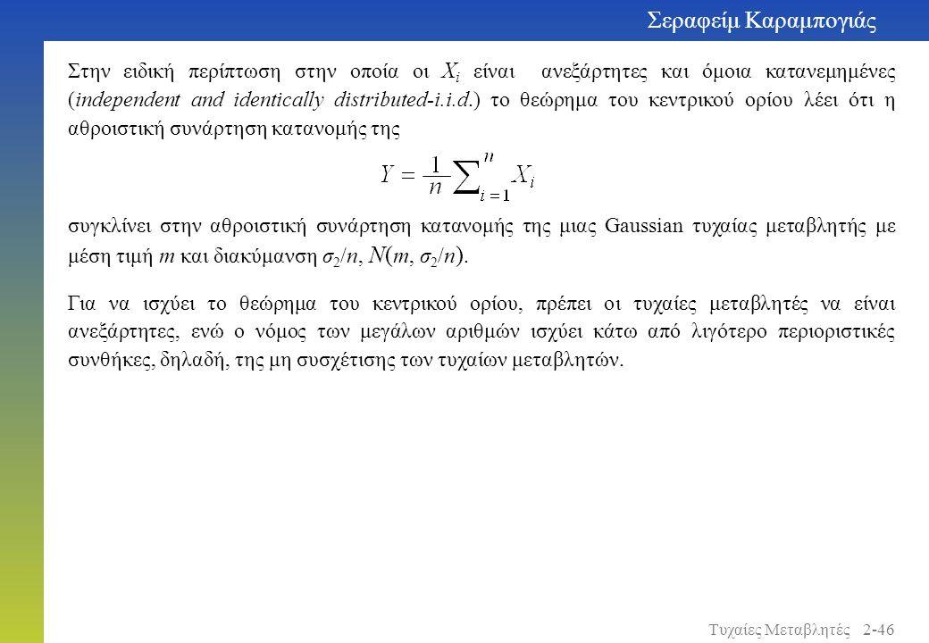 Σεραφείμ Καραμπογιάς 2-46Τυχαίες Μεταβλητές Στην ειδική περίπτωση στην οποία οι X i είναι ανεξάρτητες και όμοια κατανεμημένες (independent and identic