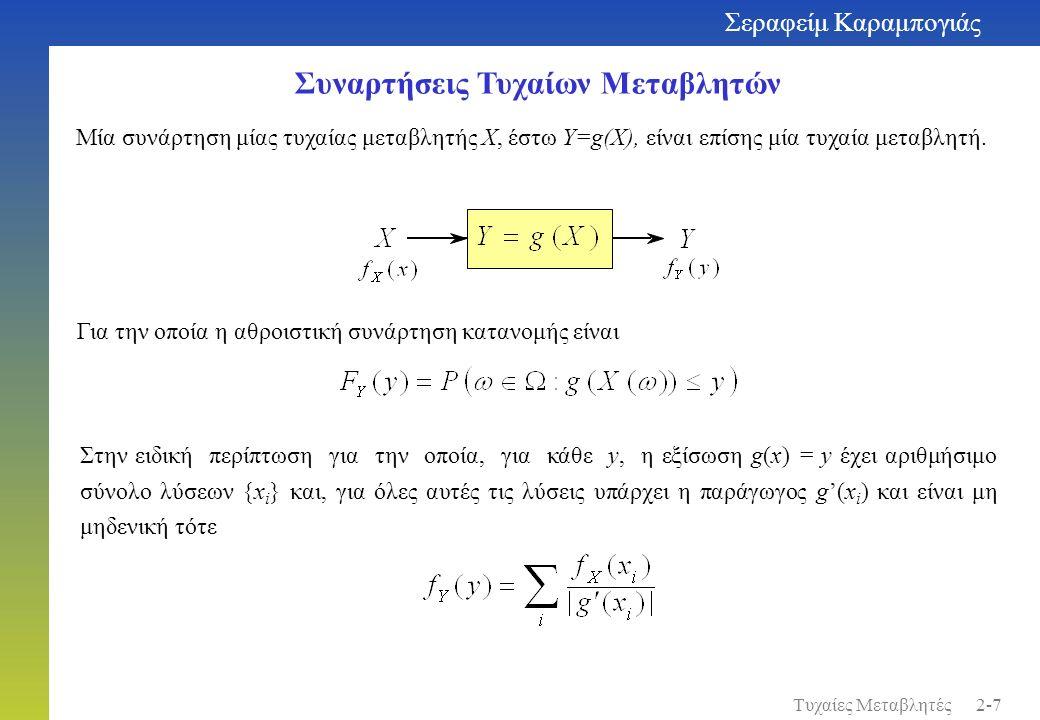 Μία συνάρτηση μίας τυχαίας μεταβλητής X, έστω Y=g(X), είναι επίσης μία τυχαία μεταβλητή. Συναρτήσεις Τυχαίων Μεταβλητών Στην ειδική περίπτωση για την