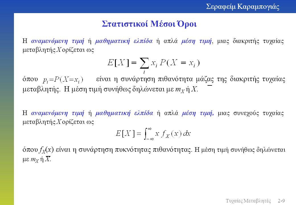 Παράδειγμα.Αν στρίψουμε ένα νόμισμα η πιθανότητα να έχουμε κεφάλι είναι P(K) = p.