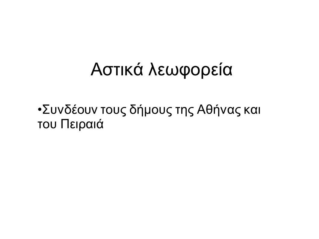Αστικά λεωφορεία Συνδέουν τους δήμους της Αθήνας και του Πειραιά