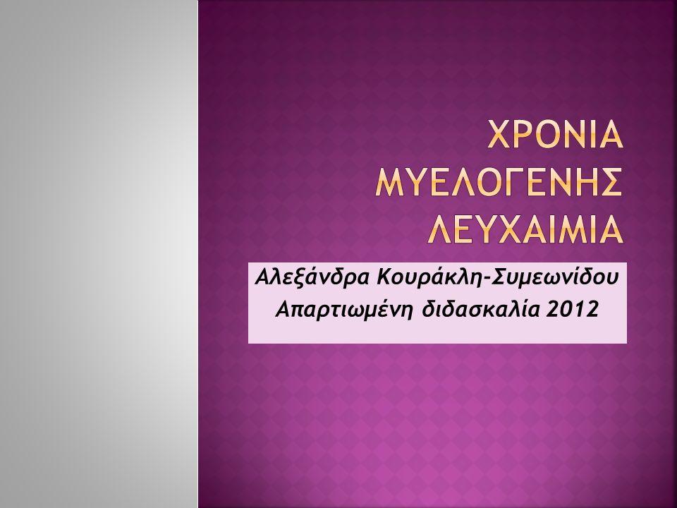 Αλεξάνδρα Κουράκλη-Συμεωνίδου Απαρτιωμένη διδασκαλία 2012
