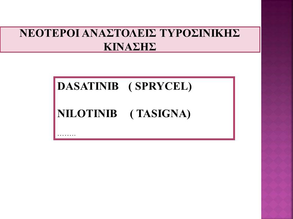 ΝΕΟΤΕΡΟΙ ΑΝΑΣΤΟΛΕΙΣ ΤΥΡΟΣΙΝΙΚΗΣ ΚΙΝΑΣΗΣ DASATINIB ( SPRYCEL) NILOTINIB ( TASIGNA) ……..