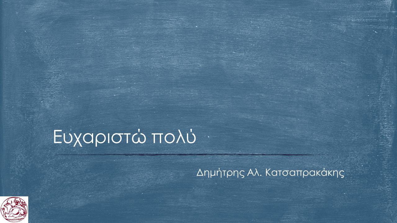 Δημήτρης Αλ. Κατσαπρακάκης Ευχαριστώ πολύ