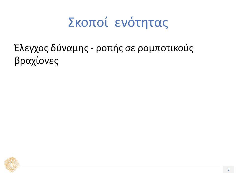 43 Τίτλος Ενότητας Σημείωμα Αναφοράς Copyright Πανεπιστήμιο Πατρών, Τζες Αντώνιος.