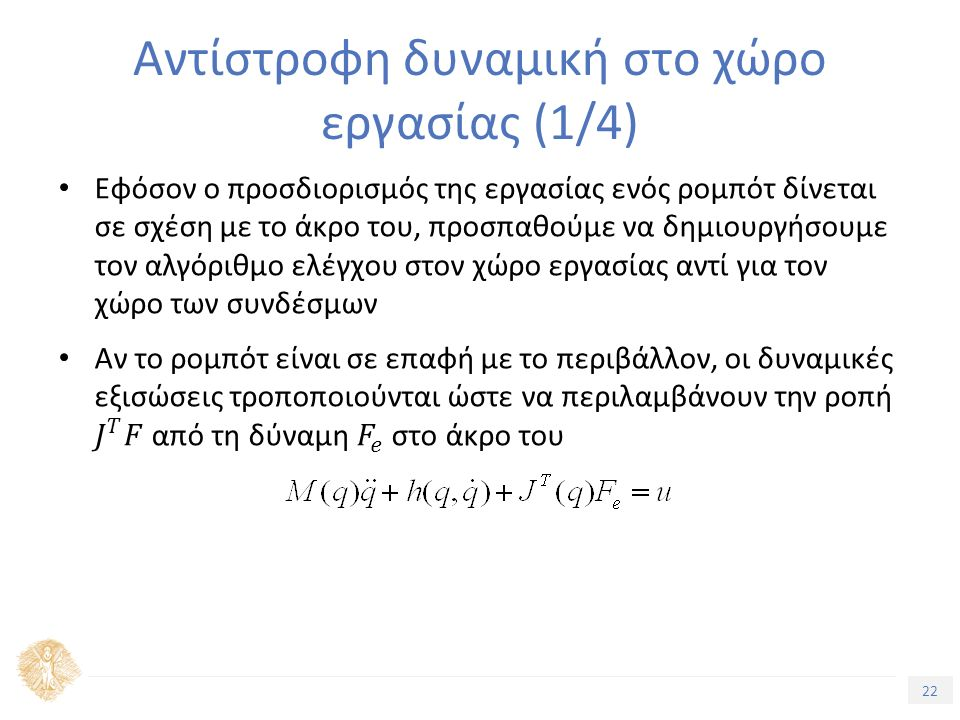 22 Τίτλος Ενότητας Αντίστροφη δυναμική στο χώρο εργασίας (1/4)