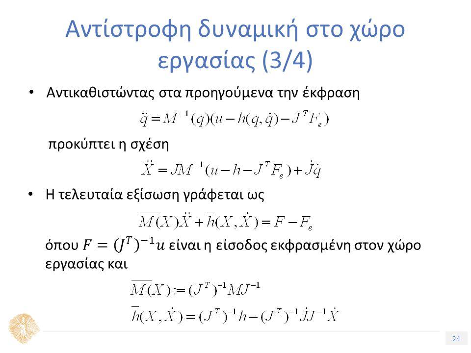 24 Τίτλος Ενότητας Αντίστροφη δυναμική στο χώρο εργασίας (3/4) Αντικαθιστώντας στα προηγούμενα την έκφραση προκύπτει η σχέση Η τελευταία εξίσωση γράφεται ως