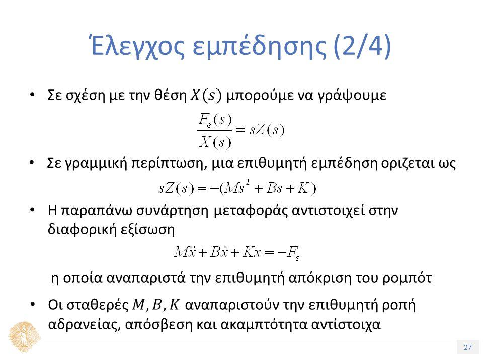 27 Τίτλος Ενότητας Έλεγχος εμπέδησης (2/4) Σε γραμμική περίπτωση, μια επιθυμητή εμπέδηση οριζεται ως Η παραπάνω συνάρτηση μεταφοράς αντιστοιχεί στην διαφορική εξίσωση