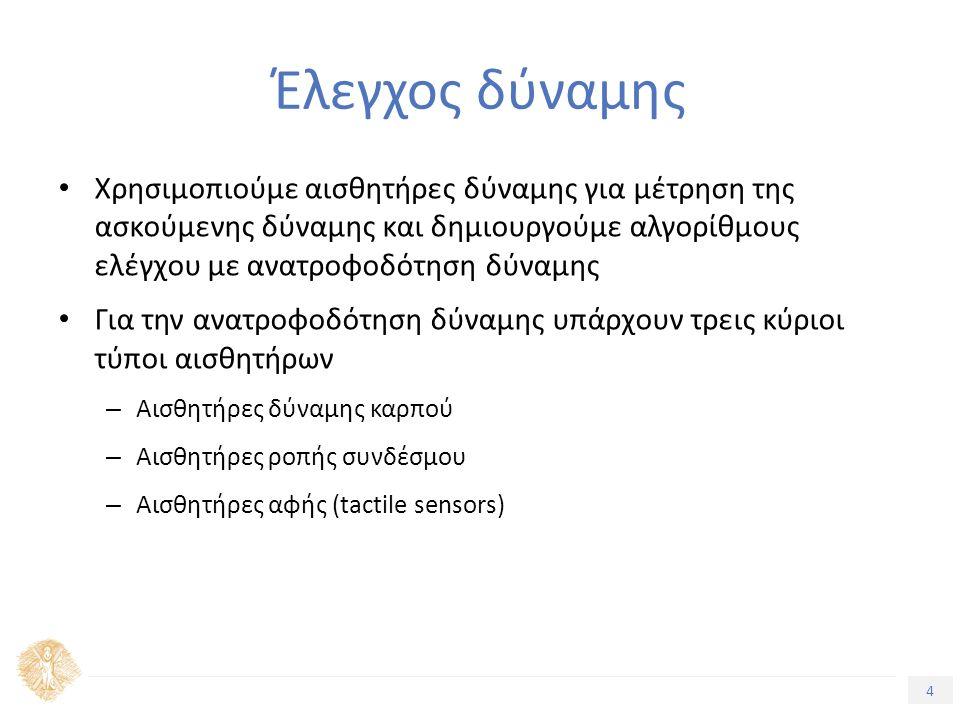 25 Τίτλος Ενότητας Αντίστροφη δυναμική στο χώρο εργασίας (4/4) Για να λάβουμε το σύστημα διπλής ολοκλήρωσης στο χώρο εργασίας γράφουμε