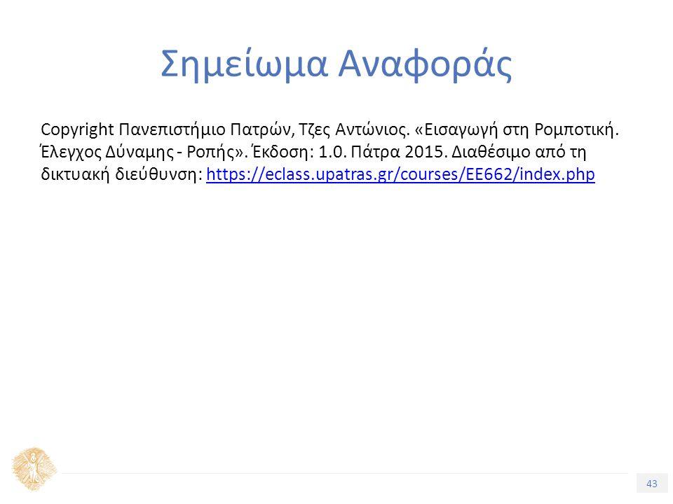 43 Τίτλος Ενότητας Σημείωμα Αναφοράς Copyright Πανεπιστήμιο Πατρών, Τζες Αντώνιος. «Εισαγωγή στη Ρομποτική. Έλεγχος Δύναμης - Ροπής». Έκδοση: 1.0. Πάτ