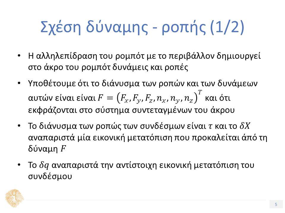 5 Τίτλος Ενότητας Σχέση δύναμης - ροπής (1/2)