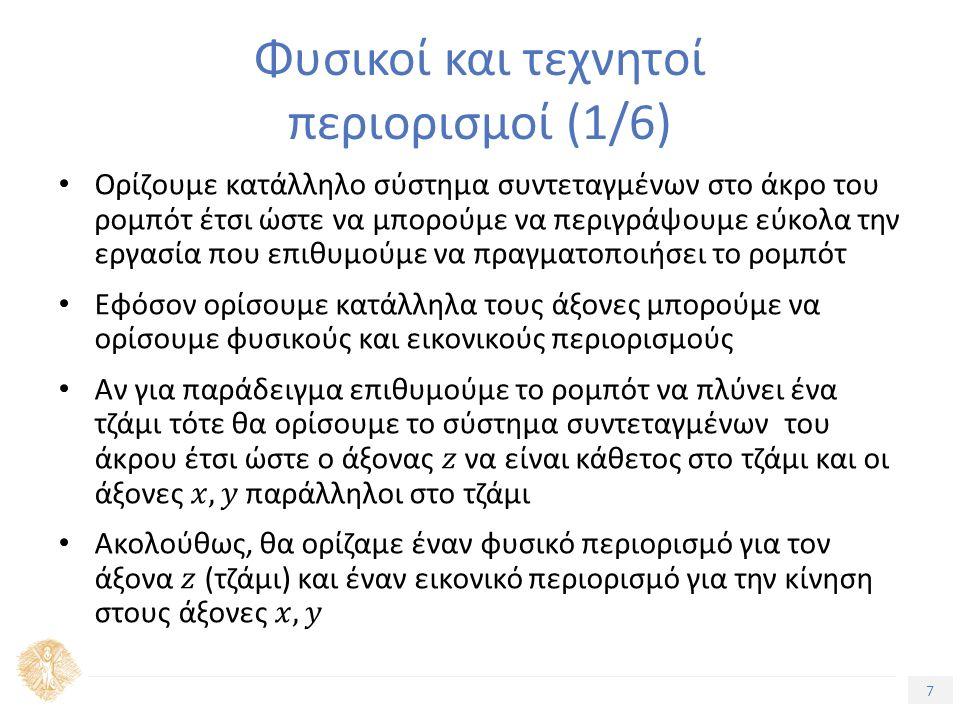 7 Τίτλος Ενότητας Φυσικοί και τεχνητοί περιορισμοί (1/6)
