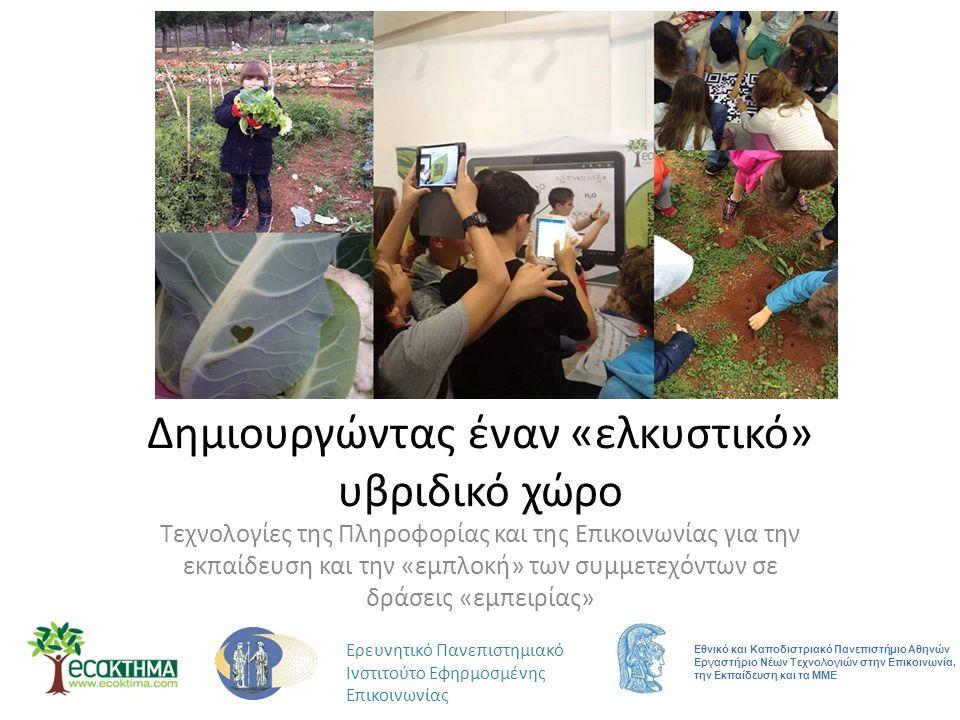 Δημιουργώντας έναν «ελκυστικό» υβριδικό χώρο Τεχνολογίες της Πληροφορίας και της Επικοινωνίας για την εκπαίδευση και την «εμπλοκή» των συμμετεχόντων σε δράσεις «εμπειρίας» Εθνικό και Καποδιστριακό Πανεπιστήμιο Αθηνών Εργαστήριο Νέων Τεχνολογιών στην Επικοινωνία, την Εκπαίδευση και τα ΜΜΕ Ερευνητικό Πανεπιστημιακό Ινστιτούτο Εφηρμοσμένης Επικοινωνίας