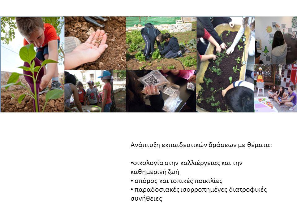 Ανάπτυξη εκπαιδευτικών δράσεων με θέματα: οικολογία στην καλλιέργειας και την καθημερινή ζωή σπόρος και τοπικές ποικιλίες παραδοσιακές ισορροπημένες διατροφικές συνήθειες