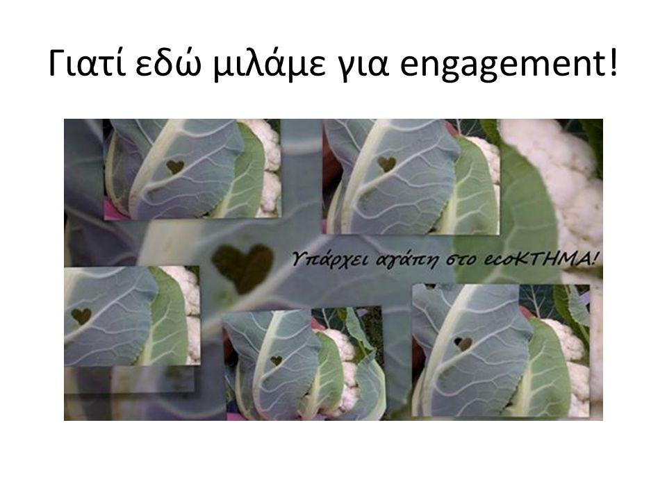 Γιατί εδώ μιλάμε για engagement!