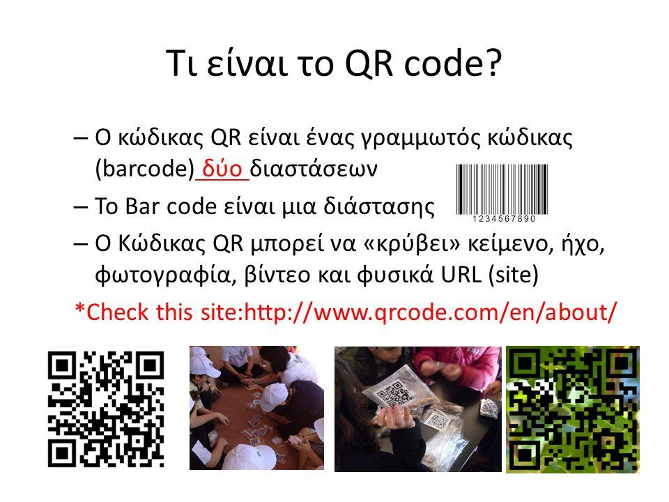 Τι είναι το QR code.