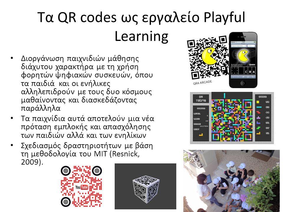 Τα QR codes ως εργαλείο Playful Learning Διοργάνωση παιχνιδιών μάθησης διάχυτου χαρακτήρα με τη χρήση φορητών ψηφιακών συσκευών, όπου τα παιδιά και οι ενήλικες αλληλεπιδρούν με τους δυο κόσμους μαθαίνοντας και διασκεδάζοντας παράλληλα Τα παιχνίδια αυτά αποτελούν μια νέα πρόταση εμπλοκής και απασχόλησης των παιδιών αλλά και των ενηλίκων Σχεδιασμός δραστηριοτήτων με βάση τη μεθοδολογία του ΜΙΤ (Resnick, 2009).