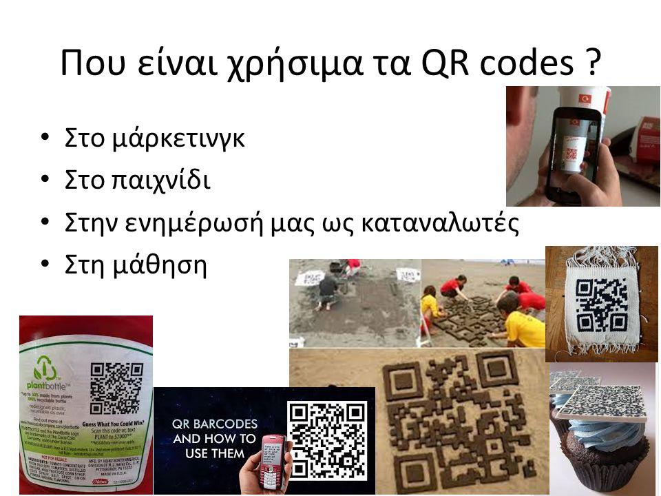 Που είναι χρήσιμα τα QR codes .