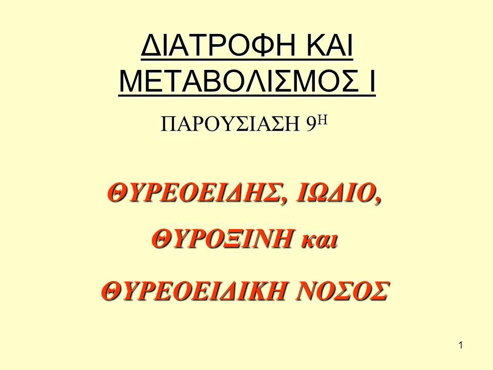 1 ΔΙΑΤΡΟΦΗ ΚΑΙ ΜΕΤΑΒΟΛΙΣΜΟΣ Ι ΠΑΡΟΥΣΙΑΣΗ 9 Η ΘΥΡΕΟΕΙΔΗΣ, ΙΩΔΙΟ, ΘΥΡΟΞΙΝΗ και ΘΥΡΕΟΕΙΔΙΚΗ ΝΟΣΟΣ