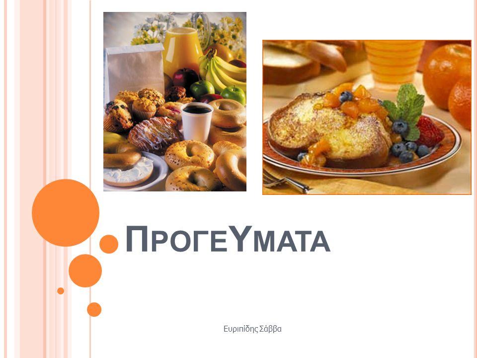 Π ΡΟΓΕ Υ ΜΑΤΑ Ευριπίδης Σάββα