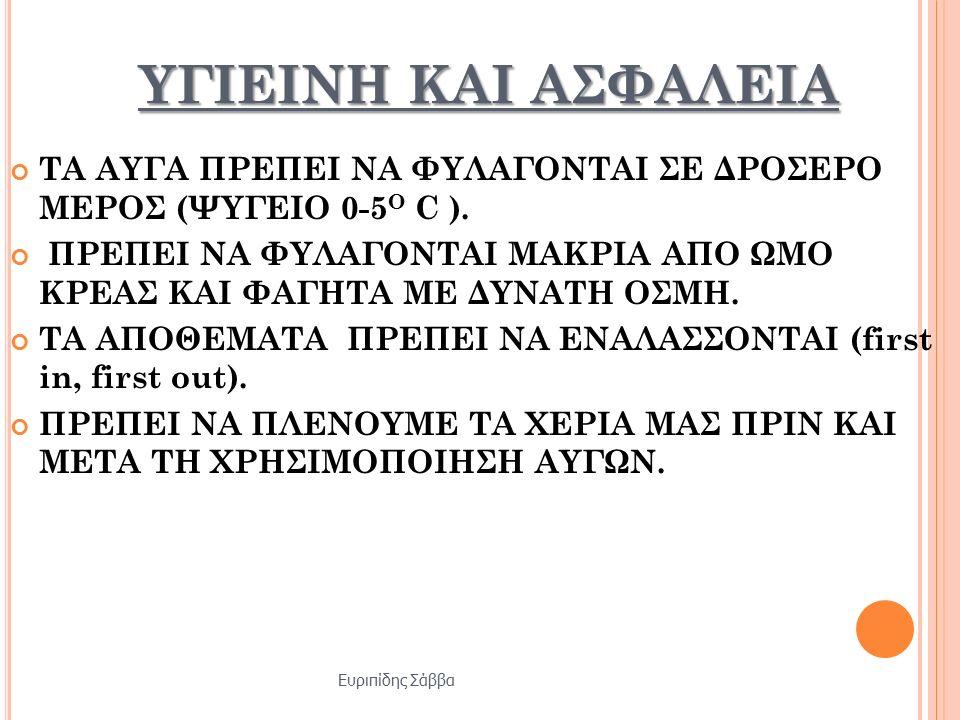 Ευριπίδης Σάββα ΥΓΙΕΙΝΗ ΚΑΙ ΑΣΦΑΛΕΙΑ ΤΑ ΑΥΓΑ ΠΡΕΠΕΙ ΝΑ ΦΥΛΑΓΟΝΤΑΙ ΣΕ ΔΡΟΣΕΡΟ ΜΕΡΟΣ (ΨΥΓΕΙΟ 0-5 O C ).