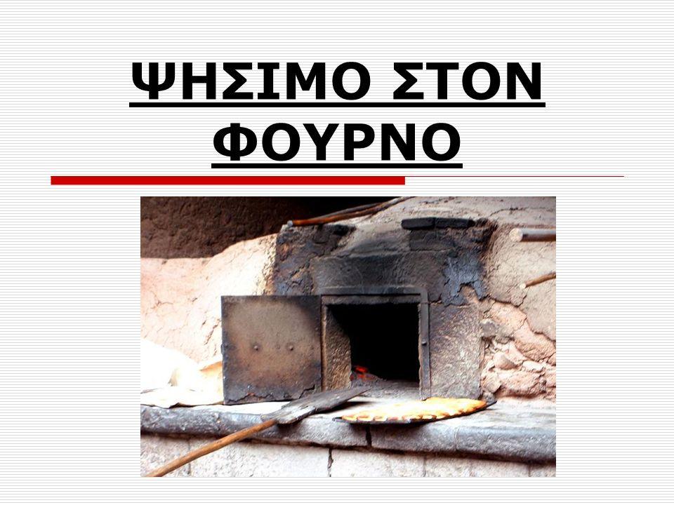 ΨΗΣΙΜΟ ΣΤΟN ΦΟΥΡΝΟ