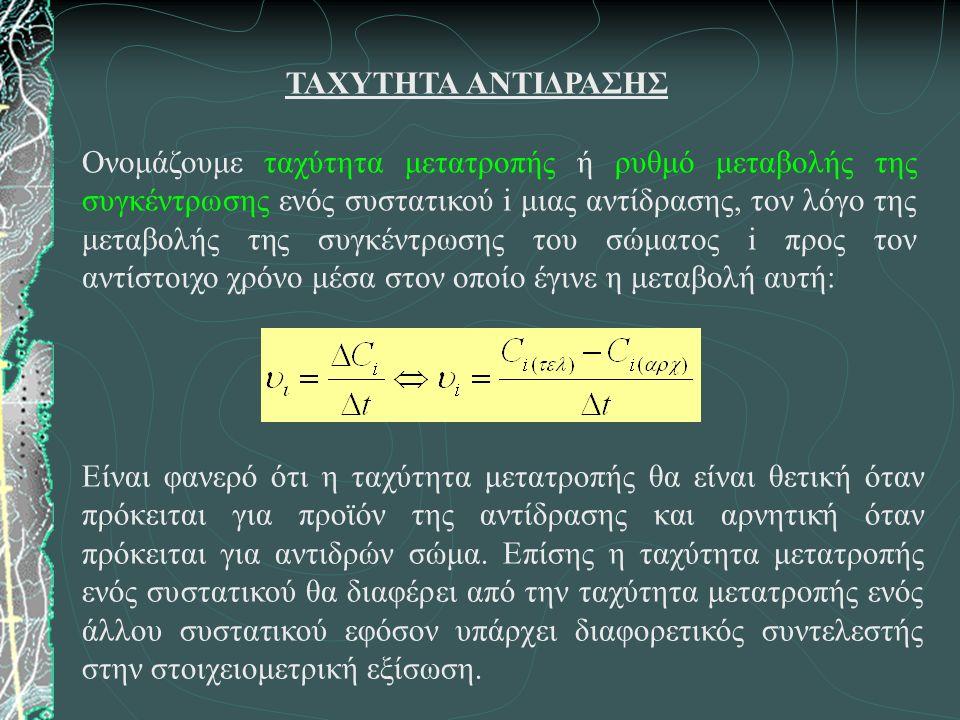 Ονομάζουμε ταχύτητα μετατροπής ή ρυθμό μεταβολής της συγκέντρωσης ενός συστατικού i μιας αντίδρασης, τον λόγο της μεταβολής της συγκέντρωσης του σώματος i προς τον αντίστοιχο χρόνο μέσα στον οποίο έγινε η μεταβολή αυτή: Είναι φανερό ότι η ταχύτητα μετατροπής θα είναι θετική όταν πρόκειται για προϊόν της αντίδρασης και αρνητική όταν πρόκειται για αντιδρών σώμα.
