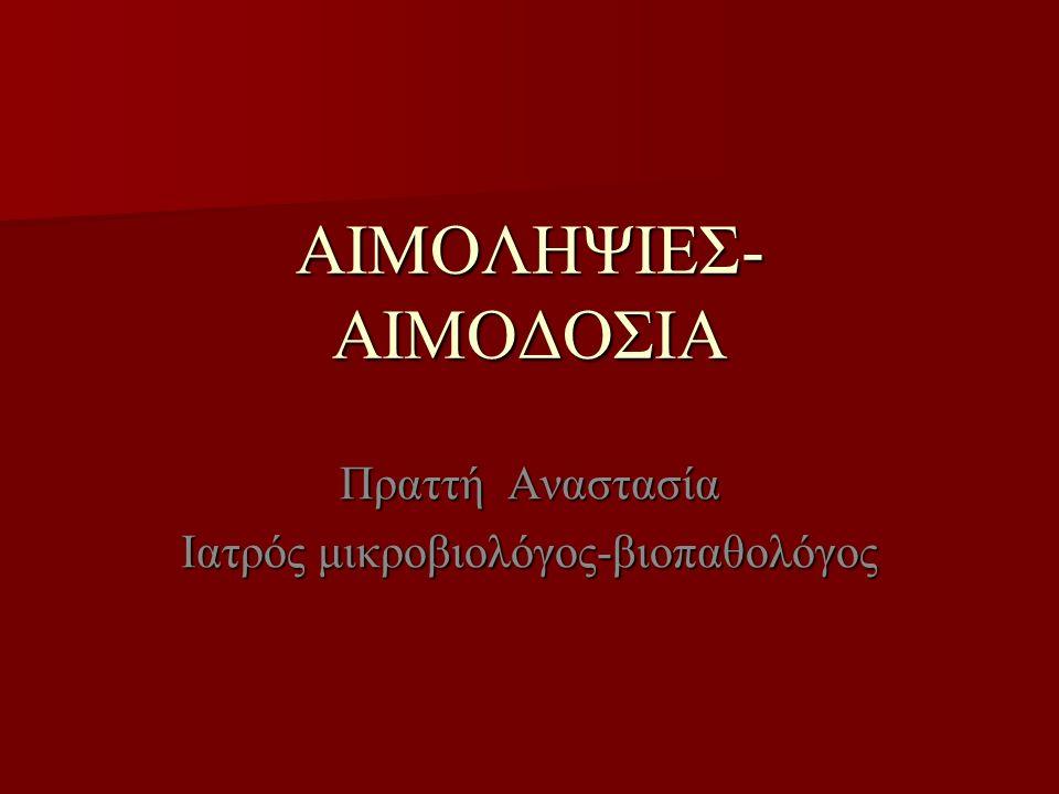 ΑΙΜΟΛΗΨΙΕΣ- ΑΙΜΟΔΟΣΙΑ Πραττή Αναστασία Ιατρός μικροβιολόγος-βιοπαθολόγος