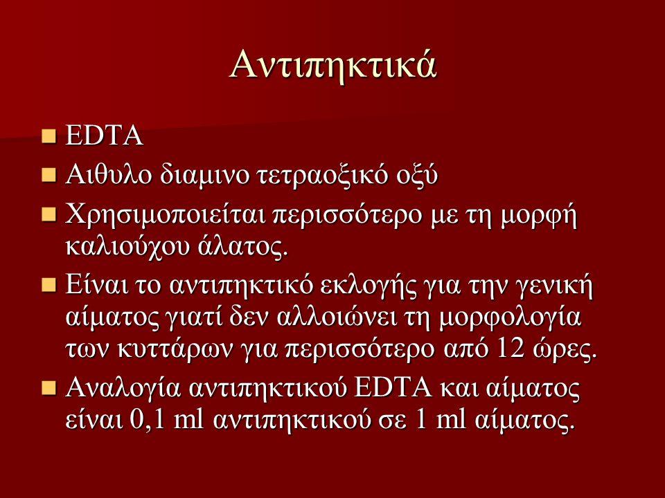 Aντιπηκτικά EDTA EDTA Aιθυλο διαμινο τετραοξικό οξύ Aιθυλο διαμινο τετραοξικό οξύ Χρησιμοποιείται περισσότερο με τη μορφή καλιούχου άλατος.