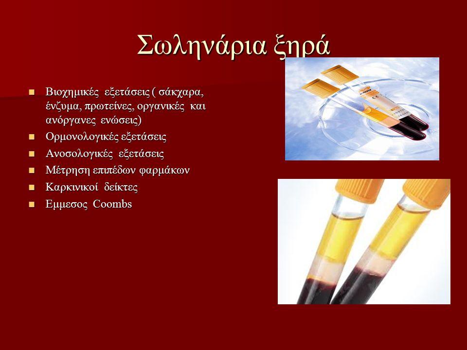 Σωληνάρια ξηρά Βιοχημικές εξετάσεις ( σάκχαρα, ένζυμα, πρωτείνες, οργανικές και ανόργανες ενώσεις) Βιοχημικές εξετάσεις ( σάκχαρα, ένζυμα, πρωτείνες, οργανικές και ανόργανες ενώσεις) Ορμονολογικές εξετάσεις Ορμονολογικές εξετάσεις Ανοσολογικές εξετάσεις Ανοσολογικές εξετάσεις Μέτρηση επιπέδων φαρμάκων Μέτρηση επιπέδων φαρμάκων Καρκινικοί δείκτες Καρκινικοί δείκτες Εμμεσος Coombs Εμμεσος Coombs