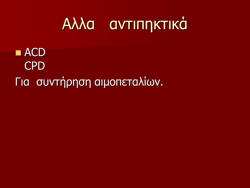 Αλλα αντιπηκτικά ΑCD CPD ΑCD CPD Για συντήρηση αιμοπεταλίων.