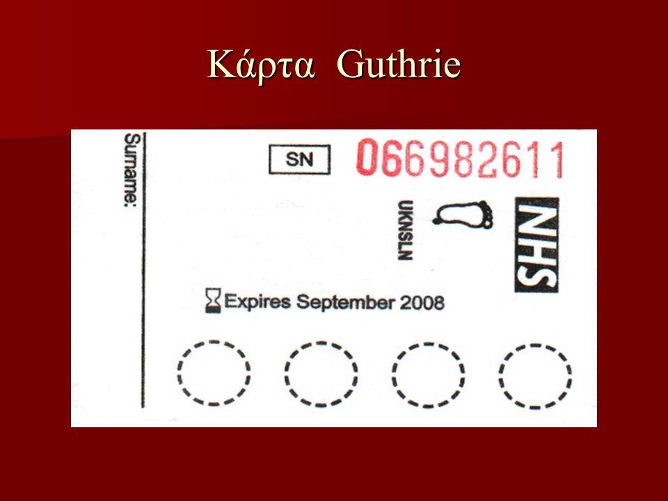 Kάρτα Guthrie –πλήρωση με αίμα