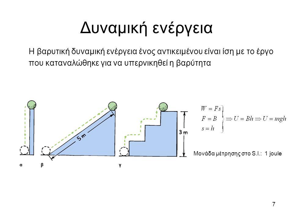 7 Δυναμική ενέργεια Η βαρυτική δυναμική ενέργεια ένος αντικειμένου είναι ίση με το έργο που καταναλώθηκε για να υπερνικηθεί η βαρύτητα Μονάδα μέτρησης στο S.I.: 1 joule