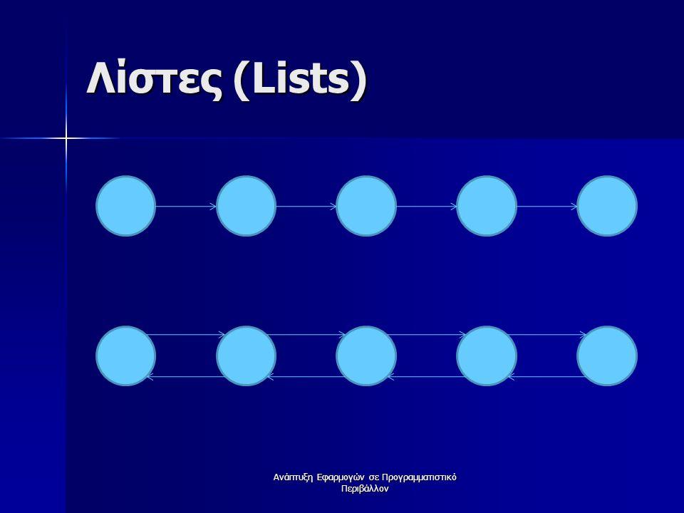 Λίστες (Lists) Ανάπτυξη Εφαρμογών σε Προγραμματιστικό Περιβάλλον