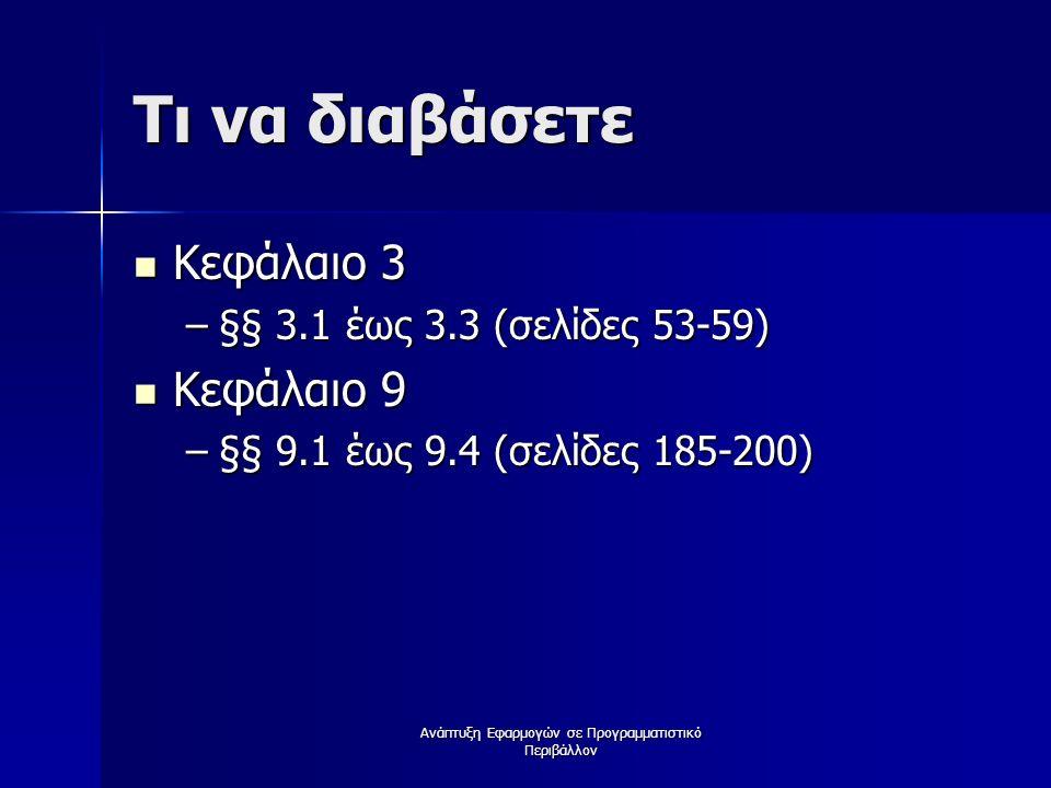 Ανάπτυξη Εφαρμογών σε Προγραμματιστικό Περιβάλλον Τι να διαβάσετε Κεφάλαιο 3 Κεφάλαιο 3 –§§ 3.1 έως 3.3 (σελίδες 53-59) Κεφάλαιο 9 Κεφάλαιο 9 –§§ 9.1 έως 9.4 (σελίδες 185-200)