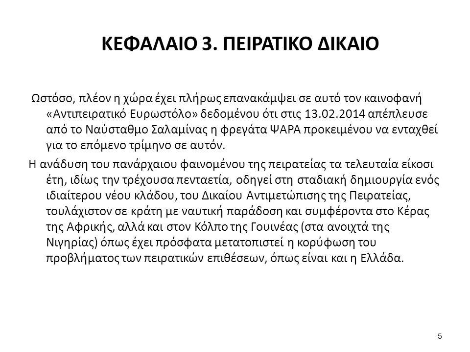 ΚΕΦΑΛΑΙΟ 3. ΠΕΙΡΑΤΙΚΟ ΔΙΚΑΙΟ Ωστόσο, πλέον η χώρα έχει πλήρως επανακάμψει σε αυτό τον καινοφανή «Αντιπειρατικό Ευρωστόλο» δεδομένου ότι στις 13.02.201