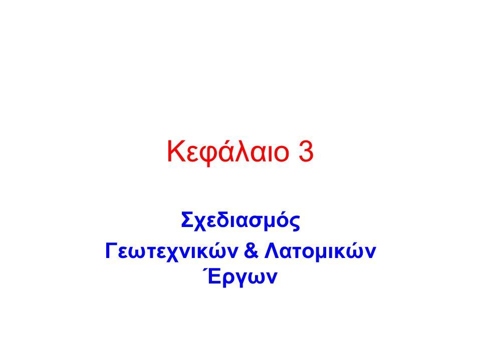 Κεφάλαιο 3 Σχεδιασμός Γεωτεχνικών & Λατομικών Έργων