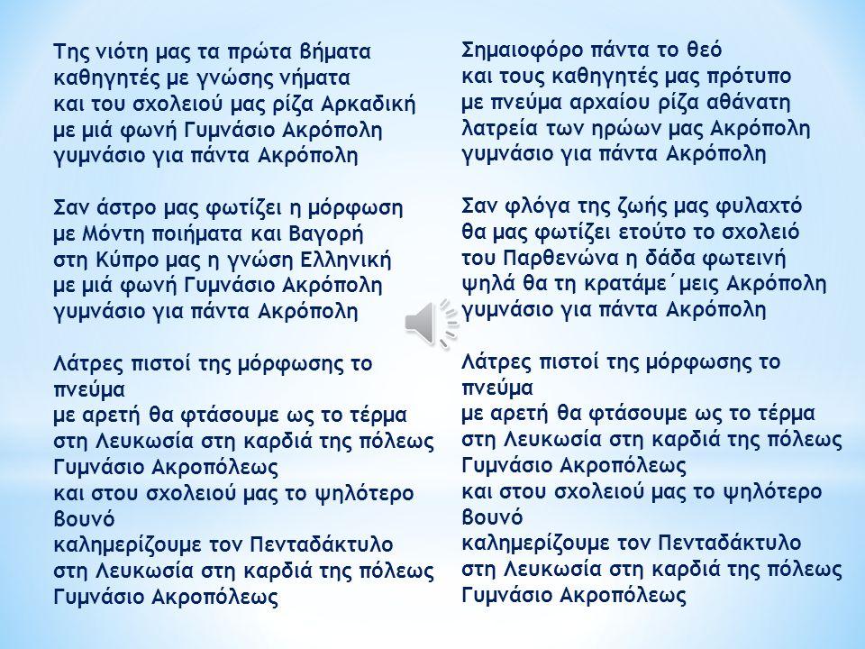 Μουσική/στίχοι:Αχιλλέας Τσαγγαρίδης