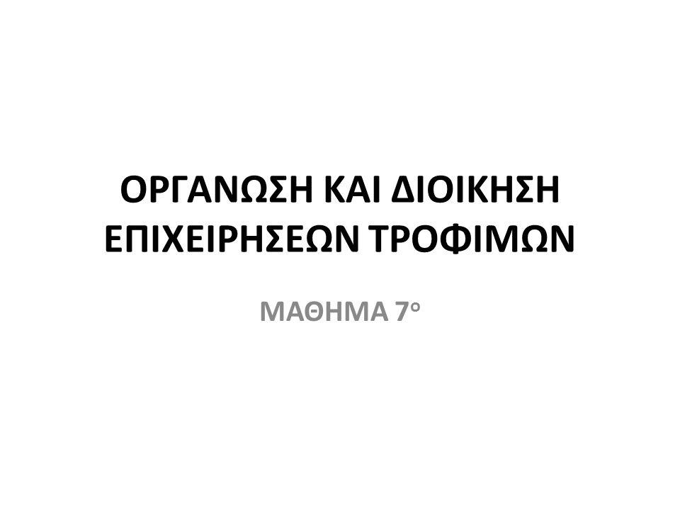 ΟΡΓΑΝΩΣΗ Οργάνωση είναι η διοικητική δραστηριότητα με την οποία επιδιώκεται η ορθολογική διάταξη των μέσων δράσεως της επιχείρησης για την, κατά τον αποτελεσματικότερο δυνατό τρόπο, πραγματοποίηση των στόχων της.
