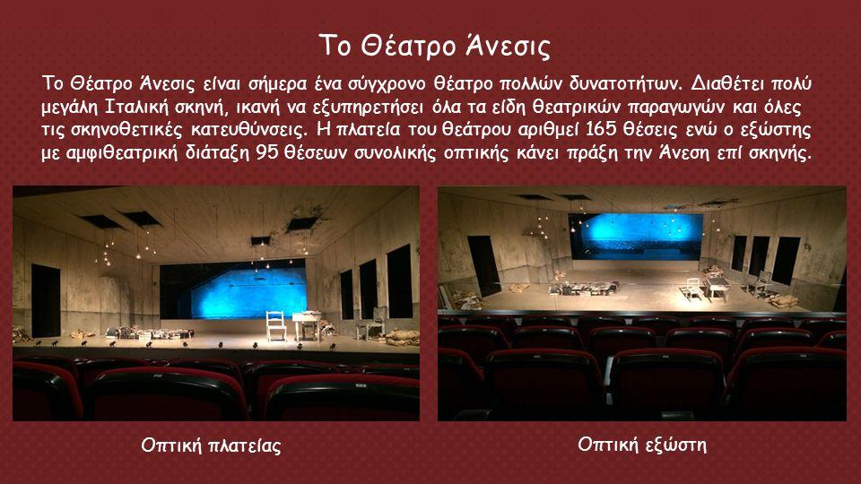 Το Θέατρο Άνεσις είναι σήμερα ένα σύγχρονο θέατρο πολλών δυνατοτήτων.