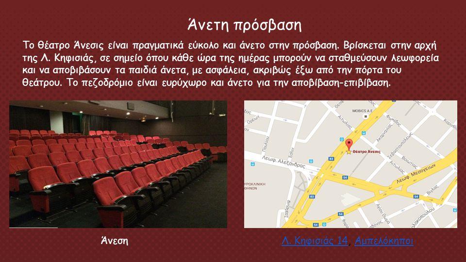 Το θέατρο Άνεσις είναι πραγματικά εύκολο και άνετο στην πρόσβαση.