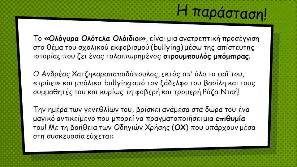 Το «Ολόγυρα Ολότελα Ολόιδιοι», είναι μια ανατρεπτική προσέγγιση στο θέμα του σχολικού εκφοβισμού (bullying) μέσω της απίστευτης ιστορίας που ζει ένας ταλαιπωρημένος στρουμπουλός μπόμπιρας.