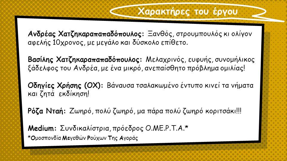 Ανδρέας Χατζηκαραπαπαδόπουλος: Ξανθός, στρουμπουλός κι ολίγον αφελής 10χρονος, με μεγάλο και δύσκολο επίθετο.