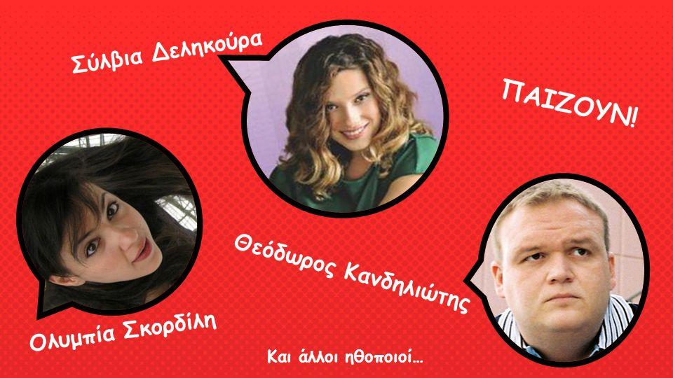 Σύλβια Δεληκούρα Ολυμπία Σκορδίλη Θεόδωρος Κανδηλιώτης Και άλλοι ηθοποιοί… ΠΑΙΖΟΥΝ!