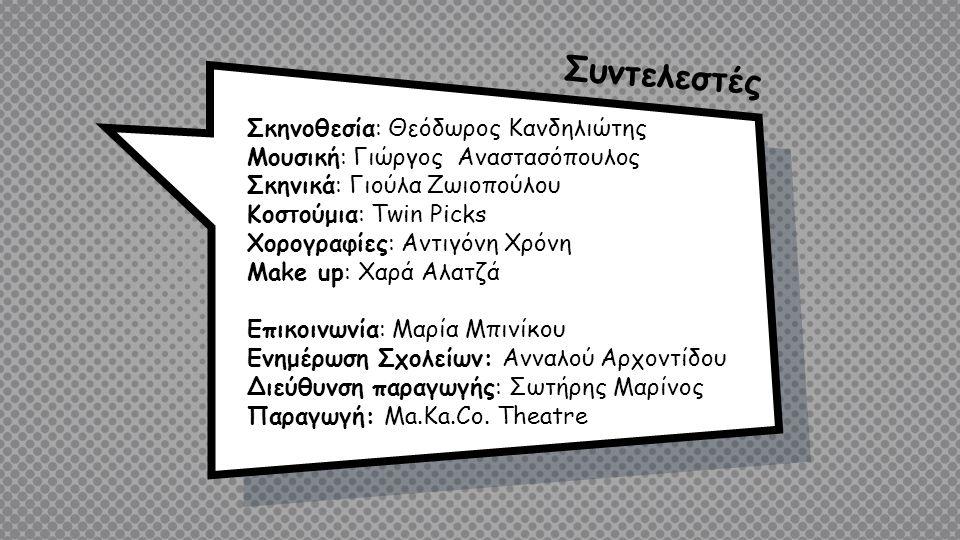 Συντελεστές Σκηνοθεσία: Θεόδωρος Κανδηλιώτης Μουσική: Γιώργος Αναστασόπουλος Σκηνικά: Γιούλα Ζωιοπούλου Κοστούμια: Twin Picks Χορογραφίες: Αντιγόνη Χρόνη Make up: Χαρά Αλατζά Επικοινωνία: Μαρία Μπινίκου Ενημέρωση Σχολείων: Ανναλού Αρχοντίδου Διεύθυνση παραγωγής: Σωτήρης Μαρίνος Παραγωγή: Ma.Ka.Co.