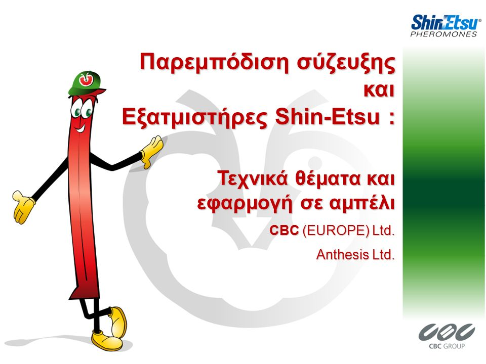Παρεμπόδιση σύζευξης και Εξατμιστήρες Shin-Etsu : Τεχνικά θέματα και εφαρμογή σε αμπέλι CBC (EUROPE) Ltd. Anthesis Ltd.