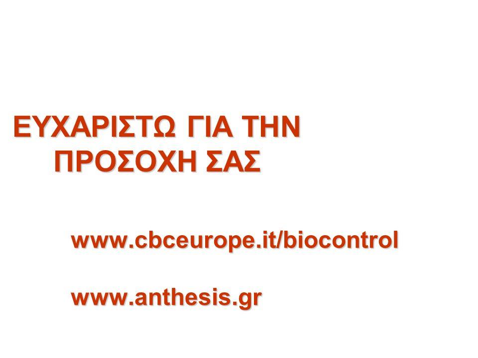 ΕΥΧΑΡΙΣΤΩ ΓΙΑ ΤΗΝ ΠΡΟΣΟΧΗ ΣΑΣ www.cbceurope.it/biocontrolwww.anthesis.gr